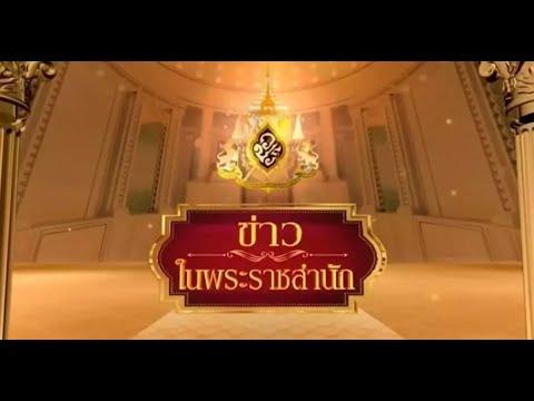 ข่าวในพระราชสำนัก วันศุกร์ที่ 3 กันยายน พ.ศ.2564