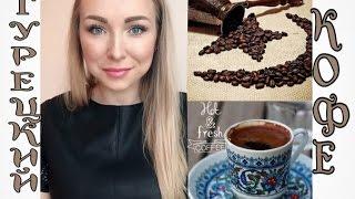 видео Секреты турецкого кофе