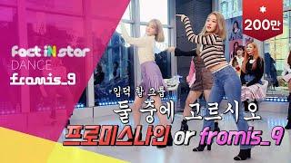 fromis_9 cover BTS JENNIE EXO PENTAGON REDVELVET f(x) Missy Elliott - 팩트iN스타
