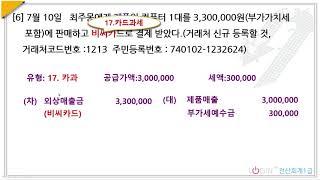 184.매입매출전표입력(일반)-06.매출신용카드영수증(…