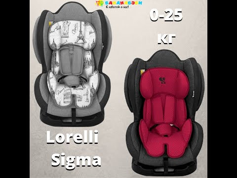 Автокресло Lorelli Sigma Sps 0-25 кг