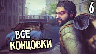 35MM Прохождение На Русском 6 ВСЕ ФИНАЛЫ All Endings