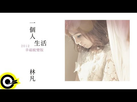 林凡 Freya Lim【一個人生活】Official Music Video (2012幸福蛻變版)