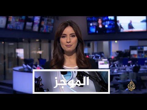 موجز الأخبار- العاشرة مساءً 23/10/2017  - نشر قبل 10 ساعة
