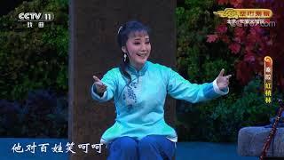 《CCTV空中剧院》 20191016 秦腔《红梢林》 2/2| CCTV戏曲