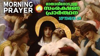 മാതാവിനോടുള്ള പ്രഭാത സംരക്ഷണ പ്രാര്ത്ഥന The Immaculate Heart of Mother Mary Prayer 24th SEP 2021