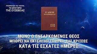 Αποσπάσματα ταινιών «Το μυστήριο της ευσέβειας» (4) - Μόνο ο ενσαρκωμένος Θεός μπορεί να εκτελέσει το έργο της κρίσεως κατά τις έσχατες ημέρες