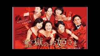 『監獄のお姫様』公式サイトより 小泉今日子主演の連続テレビドラマ『監...