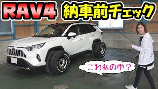 【RAV4】納車前の車を確認 ayaちゃんが買ったトヨタの自動車