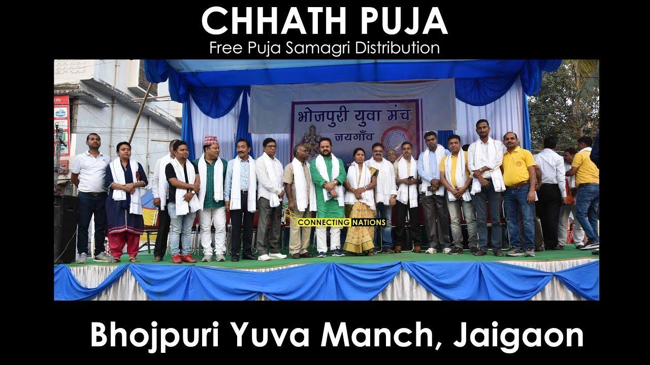 Chhath Puja | Puja Samagri Distribution | Bhojpuri Yuva Manch