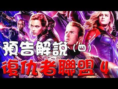 【預告解析】復仇者聯盟:終局之戰|萬人迷電影院|Avengers endgame trailer breakdown|Easter eggs
