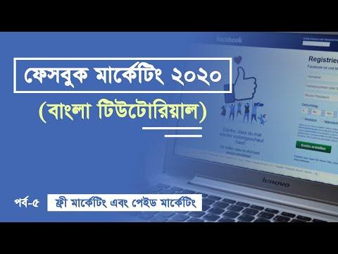 Facebook Marketing Bangla Tutorial 2020 - Best Facebook Marketing Tips For Online Business