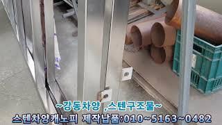 2020 02 04  강동차양 ,스텐캐노피 ~차양을 제…