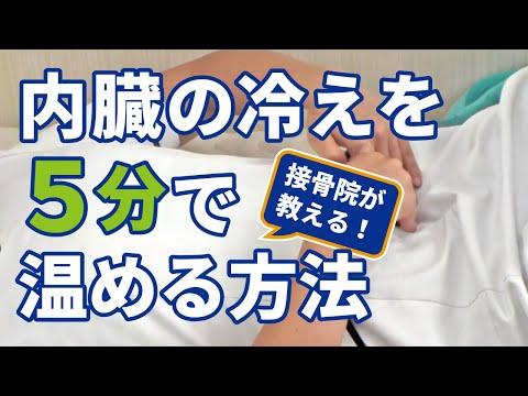 【内臓の冷えを5分で温める方法】愛知県の接骨院ハピネスグループ