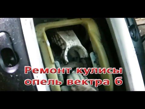 Ремонт кулисы опель вектра б