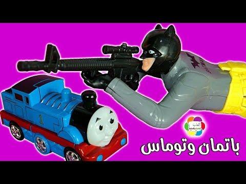لعبة باتمان والقطار توماس المتحول العاب اطفال