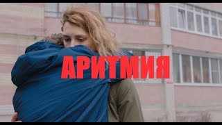 """КИНО """"АРИТМИЯ"""" - ОДИН ИЗ ЛУЧШИХ РОССИЙСКИХ ФИЛЬМОВ 2017 ГОДА"""