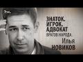 Знаток. Игрок. Адвокат врагов народа. Илья Новиков
