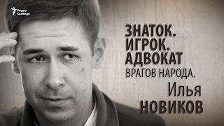 Смотреть Знаток. Игрок. Адвокат врагов народа. Илья Новиков онлайн