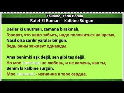 Турецкие песни - Rafet El Roman Feat Ezo - Kalbine Sürgün