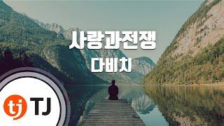 War And Love 사랑과전쟁_Davichi 다비치_TJ노래방 (Karaoke/lyrics/romanization/KOREAN)