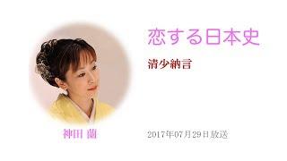 パーソナリティ:神田蘭(講談師) 放送:JFN(全国FM局) 2017年07月29...