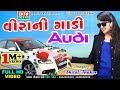 Veerani Gadi Audi || Shital Thakor New 2017 Video Songs || Full HD Video