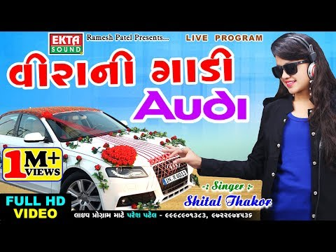 Veerani Gadi Audi || Shital Thakor New 2017 Video Songs || Full HD Video