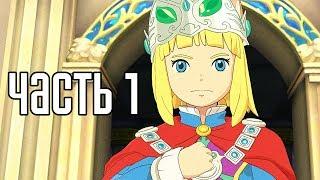 Ni No Kuni 2: Revenant Kingdom ► Прохождение на русском #1 ► СКАЗОЧНАЯ RPG В СТИЛЕ МУЛЬТИКОВ!