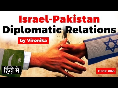 Pakistan's Relations With Israel, Is Pakistan Preparing To Recognize Israel As A Nation? #UPSC #IAS