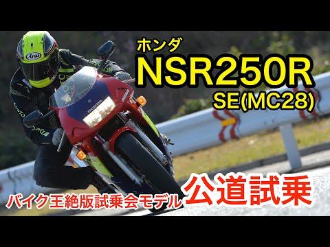 【Webikeモトレポート】ホンダ「NSR250R SE(MC28)」公道試乗/バイク王 絶版車試乗会モデル