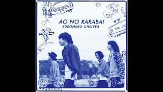 Kuroneko Chelsea - Aono Lullaby (Audio)