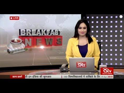 English News Bulletin – Apr 19, 2018 (8 am)