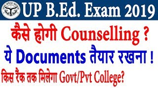 UP B.Ed. Exam Result 2019 | UP B.Ed. Rank 2019 | UP B.Ed. Counselling Process / Documents Required