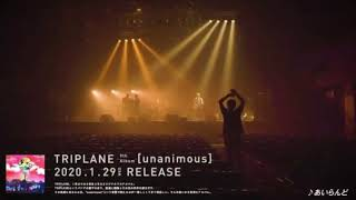 TRIPLANE - あいらんど(from 9th album unanimous)