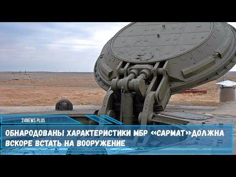 Обнародованы характеристики МБР «Сармат»должна вскоре встать на вооружение РФ