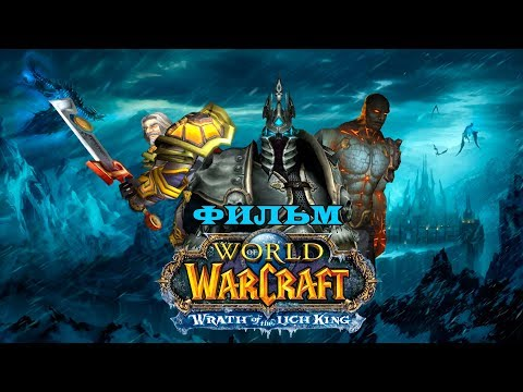 Фильм - World of Warcraft: Wrath of the Lich King (Alamerd)