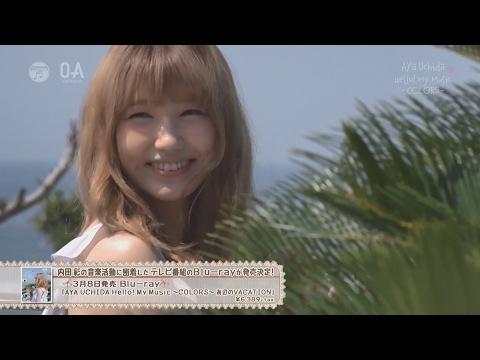 内田彩 Blu-ray「AYA UCHIDA Hello! My Music ~COLORS~」ダイジェスト映像