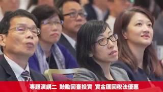 【返鄉躍升產業投資論壇】資金返鄉 台灣再升級!