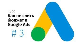 Курс по Google Ads. УРОК 3. Работа с планировщиком ключевых слов