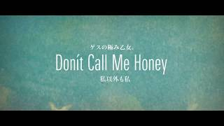 Lowest Lowest Girl feat. Sincere Tanya「Don't Call Me Honey」(「私以外も私」)