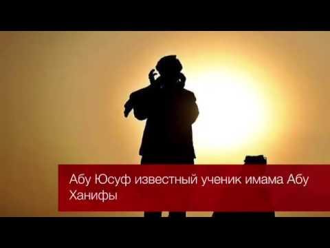 Удивительная история ученика Абу Ханифы/ Надир Абу Халид