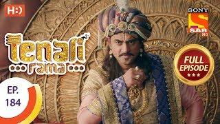 Tenali Rama - Ep 184 - Full Episode - 21st March, 2018