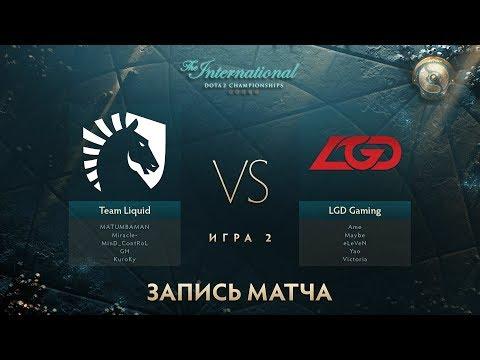 Liquid vs LGD, The International 2017, Групповой Этап, Игра 2