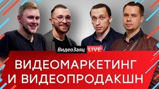 Видеомаркетинг и видео продакшн. Хохлов Сабатовский и ВидеоЗаяц.рф(, 2018-12-19T13:51:11.000Z)
