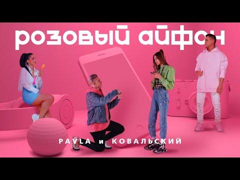 PAVLA и КОВАЛЬСКИЙ - Розовый Айфон. Премьера клипа 2020