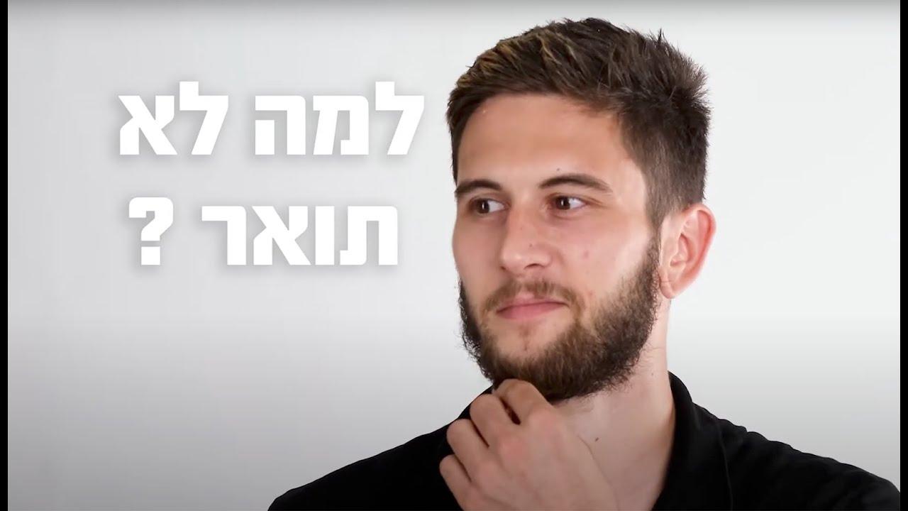 הנדסאי עיצוב מדיה 2020/21 עתיד חיפה סטודנטים מדברים ומסבירים על המסלול