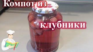 Компот из клубники на зиму рецепт