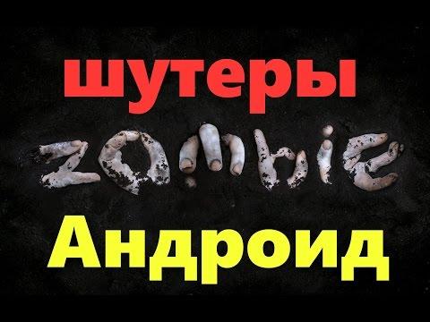 Топ 7 зомби Стрелялки мультиплеер игры для Android с Wi Fi Интернет⁄Блютуз