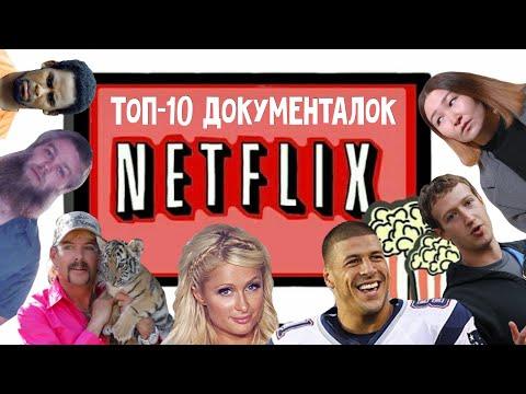 Топ-10 документальных фильмов / сериалов Netflix